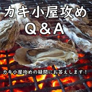 カキ小屋FAQ集~カキ小屋攻め時の疑問を解決&素敵な牡蠣小屋ライフを(個人的見解も含まれておりますのであしからず)