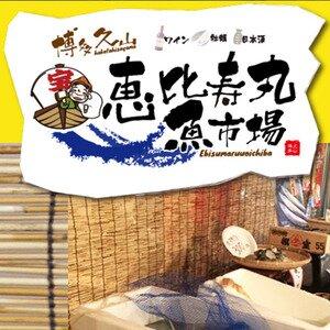 【福岡】牡蠣小屋 恵比寿丸 トリアス久山店 2021年秋期~飲み放題メニュー完備&カキ焼きと共にBBQも堪能できます!