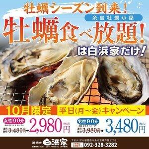 【糸島・芥屋】浜焼き白浜家 2021年冬期~牡蠣食べ放題メニュー完備で心おきなく焼き牡蠣を楽しめます!