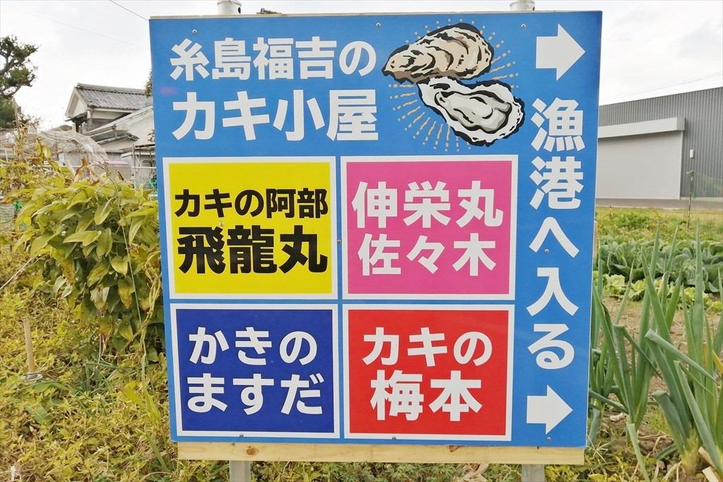 福吉漁港入口の看板