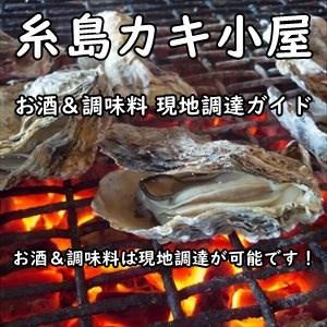 糸島のカキ小屋 おにぎり・飲み物・調味料買い出し&現地調達ガイド~買い忘れても大丈夫!付近で持込品調達が可能です