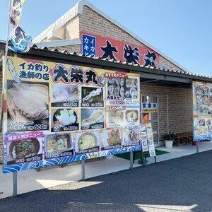 【糸島・岐志漁港の牡蠣小屋】カキとイカの大栄丸 2021年冬期~イカ釣り漁師のお店。するめいかの一夜干しが絶品です。