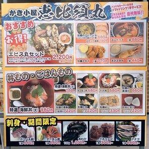 牡蠣小屋 恵比須丸