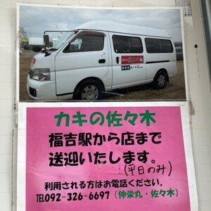 【糸島・福吉漁港の牡蠣小屋】伸栄丸 佐々木 2021秋期~お肉の持ち込み300円でOK!平日限定で無料送迎もあります。