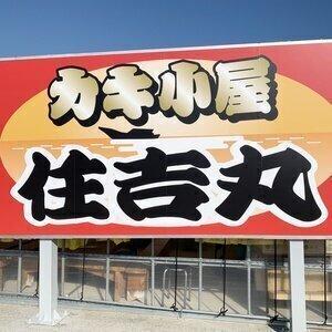 【糸島・加布里漁港の牡蠣小屋】カキ小屋 住吉丸 2021秋期~全国でも珍しい国産天然物の加布里ハマグリが楽しめます。