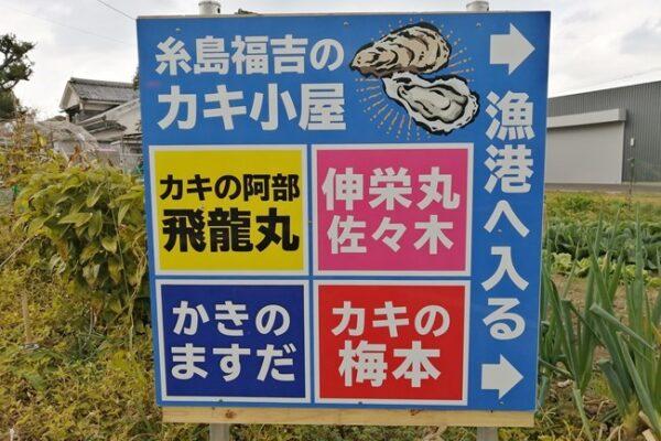糸島・福吉漁港のカキ小屋