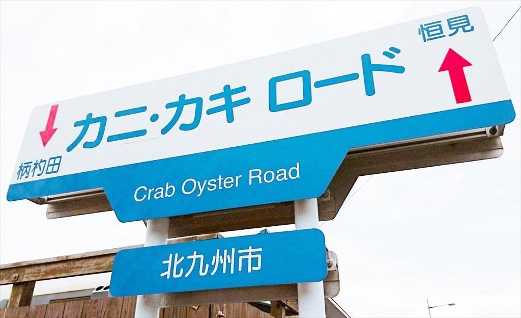 北九州カキ・カニロード看板