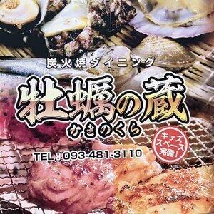 【北九州・門司区カキ小屋】牡蠣の蔵 2021年冬期~豊前海一粒かきを堪能できます!海鮮丼&釜飯メニューも大人気です。