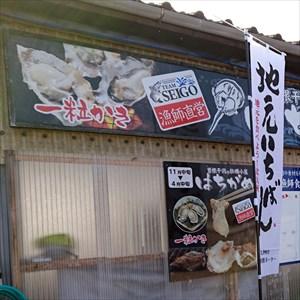 【北九州】小倉南(曽根)のカキ小屋 2021冬期