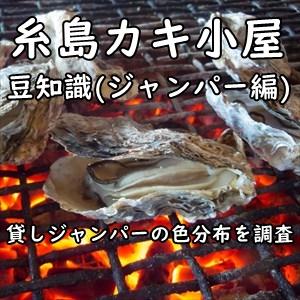 糸島カキ小屋貸しジャンパー