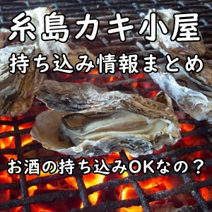 糸島のカキ小屋 2021年秋期 持ち込み情報(食べ物・飲み物・調味料)まとめ~お肉持ち込みOKの太っ腹牡蠣小屋もあります!
